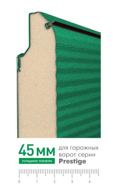 13. Панель 45 мм
